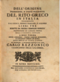 Frontespizio, Pietro Pompilio Rodotà, Dell'origine progresso e stato presente del rito greco in Italia.png