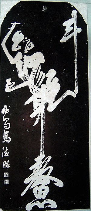 "Stele Forest - An ink rubbing of one of the calligraphy stela at the Beilin Museum in Xi'an, called the ""God of Literature Pointing the Dipper."" It depicts the figure, made up of the characters describing the four Confucian virtues, ""pointing the dipper"" (an expression for coming first in the imperial civil service examinations)."