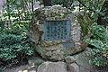 Guo Moruo stone monument.JPG