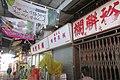 HK 油麻地果欄 Yau Ma Tei Fruit Market December 2018 IX2 25.jpg