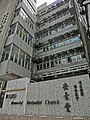 HK 油麻地 Yau Ma Tei 窩打老道 Waterloo Road 安素堂 Ward Memorial Methodist Church name sign Jan-2014.JPG