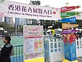 HK CWB 銅鑼灣 Causeway Bay 維多利亞公園 Victoria Park 香港花卉展覽 Hong Kong Flower Show March 2019 SSG 14.jpg