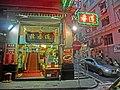 HK Central Tsang Chiu Ho Building night 160-164 Wellington Street Lin Heung restaurant Sep-2014 shop Aberdeen Street.JPG