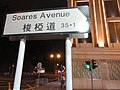 HK HMT 梭椏道 Soares Avenue name sign Argyle Street night Nov 2017 IX1.jpg