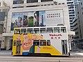 HK SW 上環 Sheung Wan 德輔道中 Des Voeux Road Central tram body ads Yakutsk October 2021 SS2 01.jpg