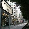 HK Sai Ying Pun Water Street 1a.jpg