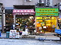 HK Sai Ying Pun evening Second Street shop Thai restaurant Aug-2012.JPG