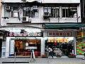 HK San Po Kong 富源街 Foo Yuen Street noodle shop footwear company a.jpg