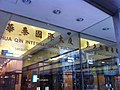 HK Sheung Wan morning 華泰國際大廈 Hua Qin International Building name sign 340 Queen's Road Central Nov-2011.jpg