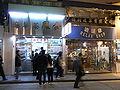 HK Wan Chai 春園街 Spring Garden Lane night 金鳳茶餐廳 Kam Fung Cafe 1.jpg