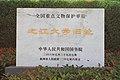 Hangzhou Zhijiang Daxue 20120518-01.jpg