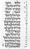קטע מעשרת הדיברות, שמות פרק כ', פסוקים א'-ה'