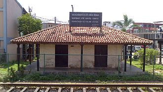 Gampaha - Henarathgoda old railway station. Currently this building has been recognised as archaeological protected monument in Gampaha town.