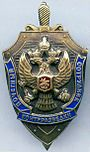 Honored Member of FSB Counterintelligence.jpg