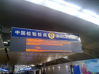 Border control - Quarantine operations deployed by mainland Chinese border control.