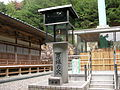 Iozan-okuboji-genbakunohi.JPG