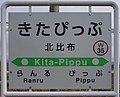 JR Soya-Main-Line Kita-Pippu Station-name signboard.jpg