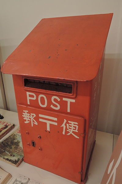 File:Japan Post box5 in Matsumoto city museum.JPG