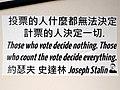 Joseph Stalin quote sticker in Gongguan Pedestrian Underpass 20190504.jpg