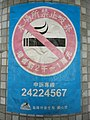 KLCHB No-smoking poster 20110222a.jpg