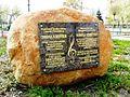 Kamień upamiętniający miejsce urodzenia.JPG