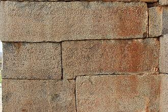 Achyuta Deva Raya - Kannada inscription (1536 A.D.) of King Achyuta Deva Raya at the Vittala temple in Hampi