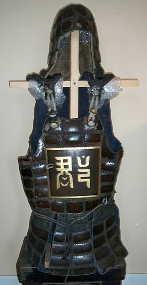 Karuta (armour) - Image: Karuta tatami dou and zukin