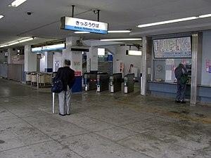 Miurakaigan Station - Image: Keikyu Miurakaigan sta 002
