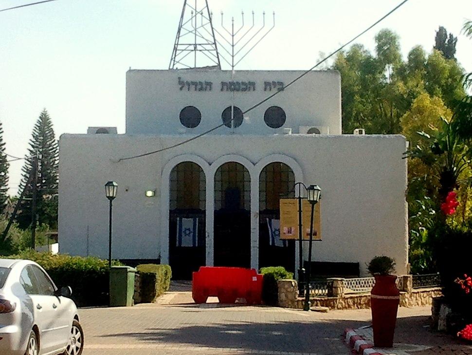 Kfar Tavor Synagogue