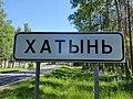 Khatyn, Belarus 29.jpg