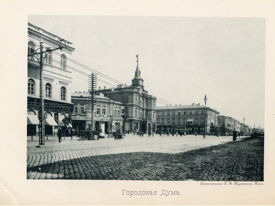 """An early 20th-century Russian postcard depicting the Dumskaya, as it was then called, """"the Square"""". The Kiev City Duma is seen in the centre."""