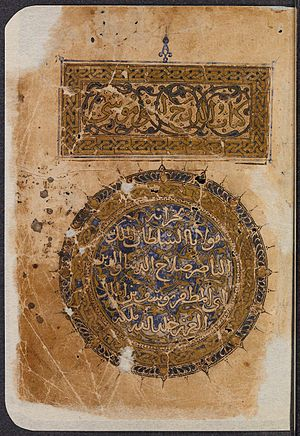 Banū Mūsā - Cover of Kitāb al-Daraj (The book of degrees), by Ahmad, as found in the Saladin library, from before 1193 AD.