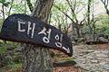 Korea-Busan-Beomeosa-Daeseongam-Milepost-01.jpg
