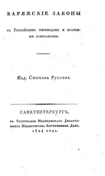 File:Lex Anglorum et Werinorum hoc est Thoringorum.djvu