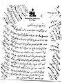 Mahmoud Djam's letter, explaning his journey to Cairo and mummyfying the body of Reza Shah.jpg