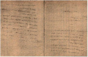 Mustafa Suphi - Manifesto of the Communist Party, translated to Turkish language by Mustafa Suphi in 1919 (unfinished)