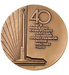 Medal 40 Age Hero-City Obelisk.jpg