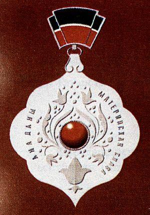 """English: Medal """"Ana dani – Mother' Glory&..."""