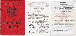 военный билет рф нового образца