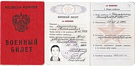 Military ticket Russian army.jpeg