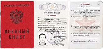 Military identity card - An example of the card