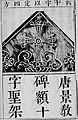 Monuments de la religion chrétienne 2.jpg