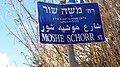 Moshe Schorr Street, Jerusalem.jpg