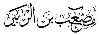 Musab ibn al-Zubayr