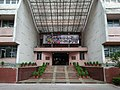 National Council of Science Museums Headquarters Entrance - Salt Lake City - Kolkata 20170609144704.jpg