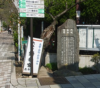 Kamakura - The stele on the spot where Yoritomo's Ōkura Bakufu used to stand