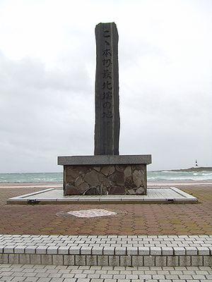 Ōma, Aomori - The most northerly point of Honshū