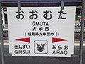 Omuta Station Sign (JR) 5.jpg