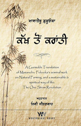 Masanobu Fukuoka - Book cover of Gurmukhi translation of One Straw Revolution by Rishi Miranshah