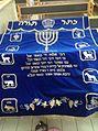 Or Zaruaa synagogue Jerusalem interior Parochet, blue with golden embroidered letters Rabbi Shlomo Hai Knafo.jpg